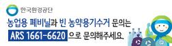 한국환경공단 ARS
